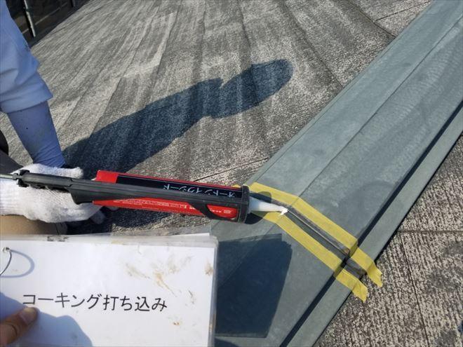 ⑤板金の重なり部分の隙間をコーキング材で埋めます。
