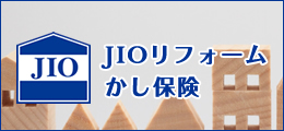 JIOリフォームかし保険